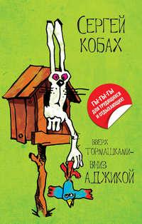 Кобах, Сергей  - Вверх тормашками – вниз Аджикой (сборник)