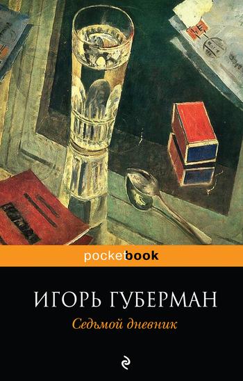 Игорь Губерман Седьмой дневник игорь губерман книга о вкусной и здоровой жизни