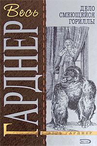 Скачать Эрл Стенли Гарднер бесплатно Дело смеющейся гориллы