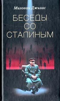 Милован Джилас Беседы со Сталиным журавлев п двести встреч со сталиным