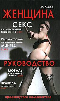 яркий рассказ в книге Михаил Львов
