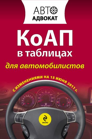 Коллектив авторов КоАП в таблицах для автомобилистов евгений шельмин коап для автомобилистов