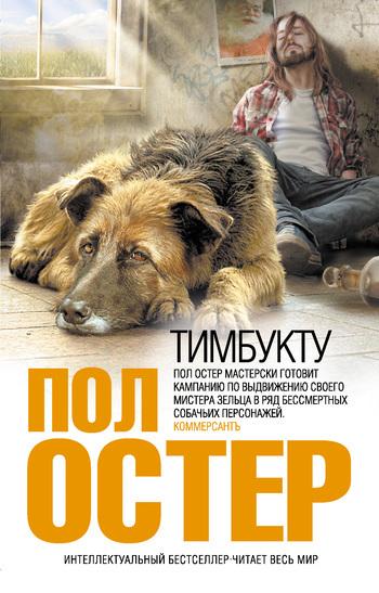 Тимбукту LitRes.ru 59.000