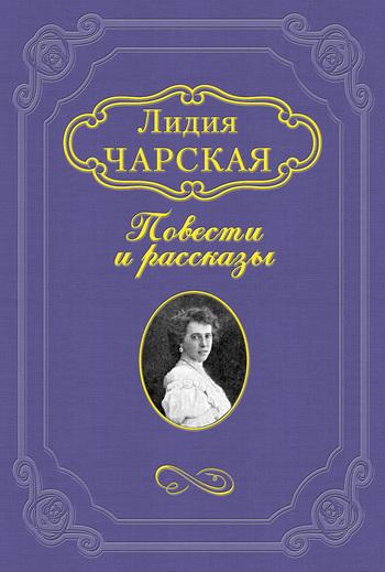Обложка книги Желанный царь, автор Чарская, Лидия