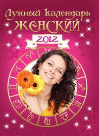 Отсутствует - Лунный календарь женский 2012