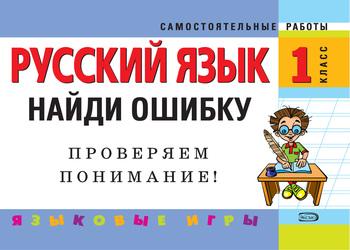Русский язык. 1 класс. Найди ошибку. Языковые игры
