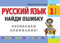 Айзацкая, Н. И.  - Русский язык. 1 класс. Найди ошибку. Языковые игры