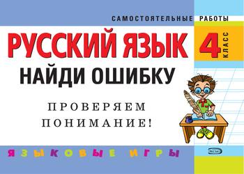 Русский язык. 4 класс. Найди ошибку. Языковые игры