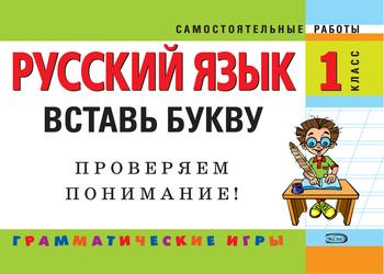 Русский язык. 1 класс. Вставь букву. Грамматические игры