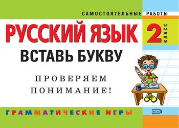 Русский язык. 2 класс. Вставь букву. Грамматические игры