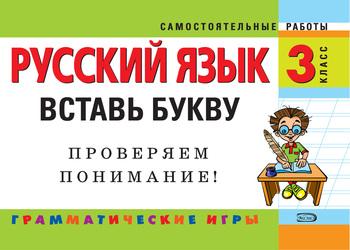 Русский язык. 3 класс. Вставь букву. Грамматические игры