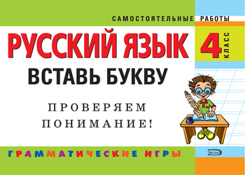 Русский язык. 4 класс. Вставь букву. Грамматические игры
