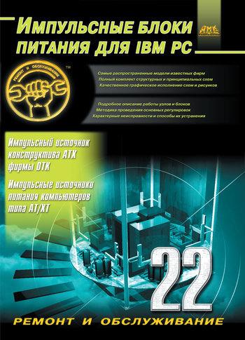 Александр Куличков Импульсные блоки питания для IBM PC ситников а в электротехнические основы источников питания