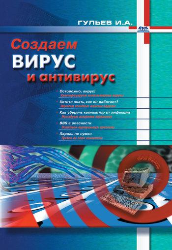 Игорь Гульев Создаем вирус и антивирус антивирус