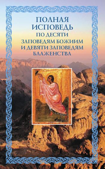Полная исповедь: по десяти Заповедям Божиим и девяти Заповедям Блаженства от ЛитРес