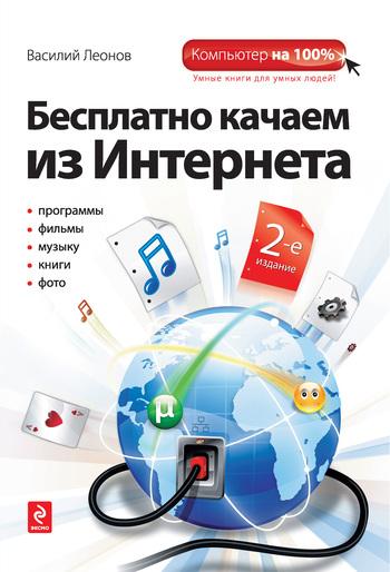 Василий Леонов Бесплатно качаем из Интернета ISBN: 978-5-699-49896-3 качаем из интернета бесплатно