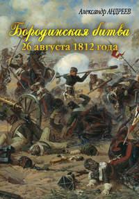 Андреев, Александр Радьевич  - Бородинская битва 26 августа 1812 года