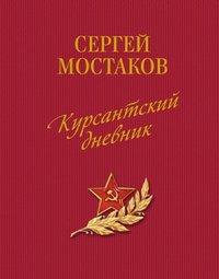 Мостаков, Сергей Анатольевич  - Курсантский дневник (сборник)