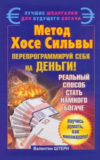 Валентин Штерн бесплатно