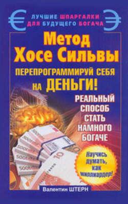 Книга Метод Хосе Сильвы. Перепрограммируй себя на деньги
