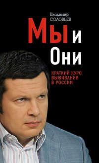 Соловьев, Владимир Рудольфович  - Мы и Они. Краткий курс выживания в России