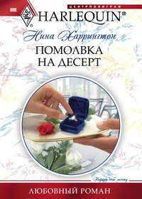 Харрингтон, Нина  - Помолвка на десерт