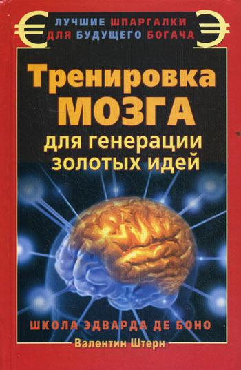 Штерн, Валентин  - Тренировка мозга для генерации золотых идей. Школа Эдварда де Боно