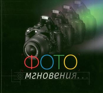 Коллектив авторов Фотомгновения… коллектив авторов классика русского рассказа 16