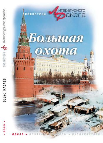 Борис Михайлович Касаев Большая охота (сборник)