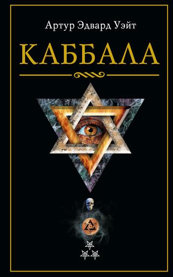 Артур Эдвард Уэйт Каббала сефер пискей галохос с комментариями иад довид законоположение о бракосочетании у евреев