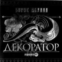 Акунин, Борис  - Особые поручения: Декоратор