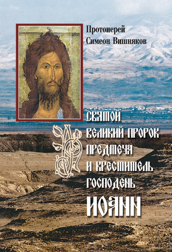 Обложка книги Святой Великий Пророк Предтеча и Креститель Господень Иоанн, автор Вишняков, Протоиерей Симеон