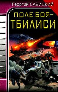 Савицкий, Георгий  - Поле боя – Тбилиси