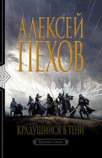 Пехов, Алексей - Крадущийся в тени