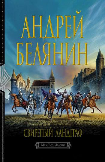 Скачать Свирепый ландграф бесплатно Андрей Белянин