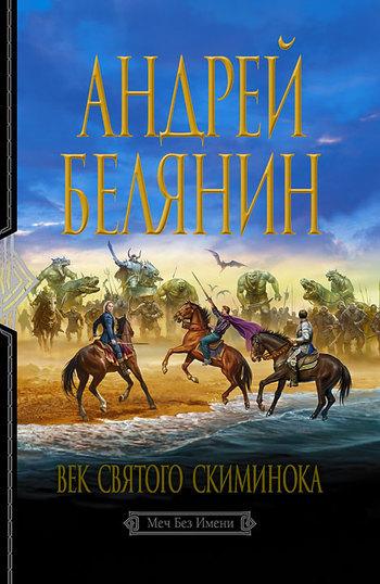 Скачать Век святого Скиминока бесплатно Андрей Белянин