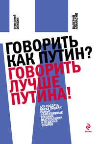 Апанасик, Валерий  - Говорить как Путин? Говорить лучше Путина!