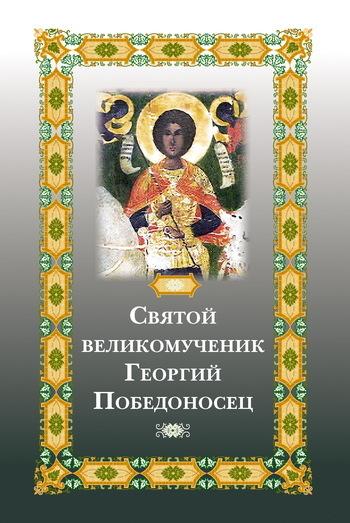 Отсутствует Святой великомученик Георгий Победоносец куплю золотую монету георгий победоносец в москве дешево