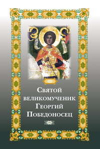 - Святой великомученик Георгий Победоносец