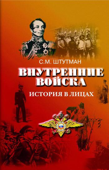 Самуил Штутман Внутренние войска. История в лицах
