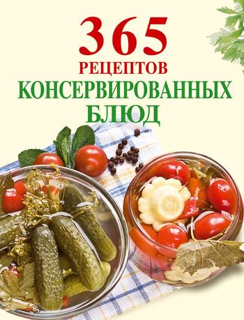 Отсутствует 365 рецептов консервированных блюд гдн соленое сало киев