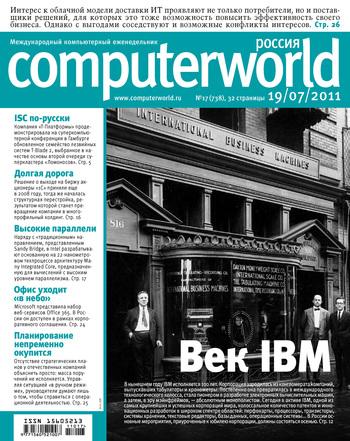 Журнал Computerworld Россия №17/2011