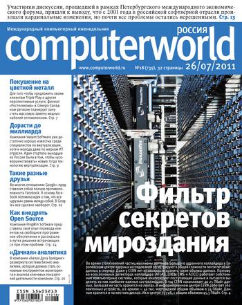 Обложка книги Журнал Computerworld Россия &#847018/2011, автор системы, Открытые