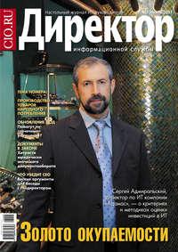 системы, Открытые  - Директор информационной службы №07/2011