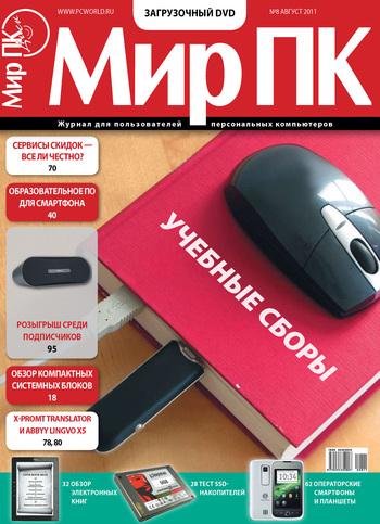 Журнал «Мир ПК» №08/2011 от ЛитРес
