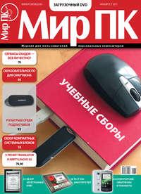 ПК, Мир  - Журнал «Мир ПК» &#847008/2011