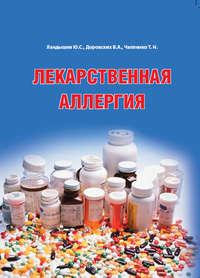 Чапленко, Т. Н.  - Лекарственная аллергия