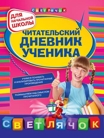 Скачать Ольга Александрова бесплатно Читательский дневник ученика для начальной школы