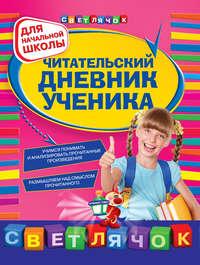 Александрова, Ольга Викторовна  - Читательский дневник ученика: для начальной школы