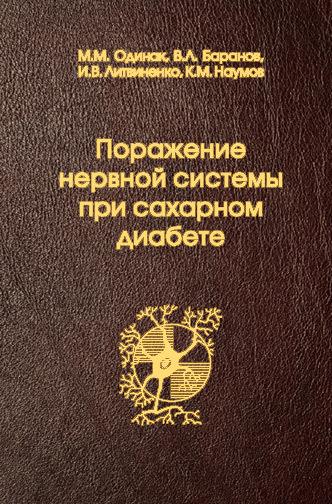 К. М. Наумов бесплатно